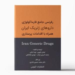 کتاب داروهای ژنریک ایران انتشارات آبنوس - رفرنس فارماکولوژی داروهای ژنریک