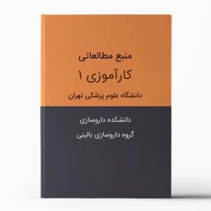 منبع مطالعاتی کارآموزی 1 - داروسازی تهران