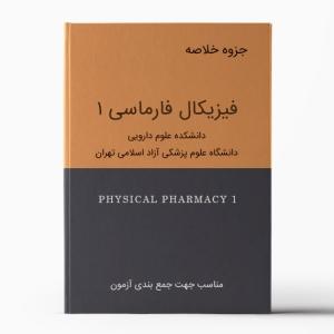 جزوه خلاصه فیزیکال فارماسی 1 دانشکده علوم دارویی