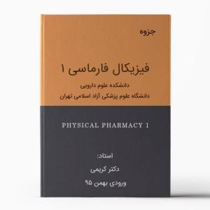 جزوه فیزیکال فارماسی 1 علوم دارویی - ورودی بهمن 95