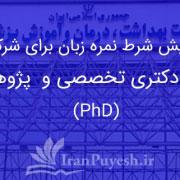 حذف پیش شرط نمره زبان برای آزمون دکتری تخصصی و پژوهشی وزارت بهداشت