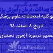 امتحانات دانشجویان علوم پزشکی تاریخ 8 اسفند 98 لغو شد