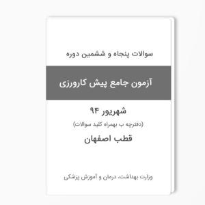 سوالات پیش کارورزی شهریور 94 اصفهان