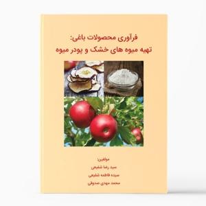 کتاب فرآوری محصولات باغی: تهیه میوه های خشک و پودر میوه | چطور کشمش مرغوب تولید کنیم ؟ چطور آلبالو خشک تولید کنیم ؟