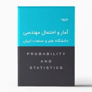 جزوه آمار و احتمال علم و صنعت
