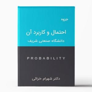 درسنامه احتمال و کاربرد آن | جزوه احتمال دکتر خزائی | جزوه احتمال دانشگاه شریف