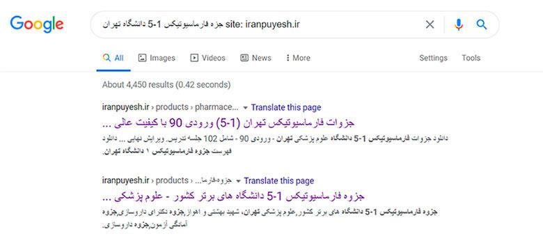 جستجوی محصول ایران پویش در گوگل