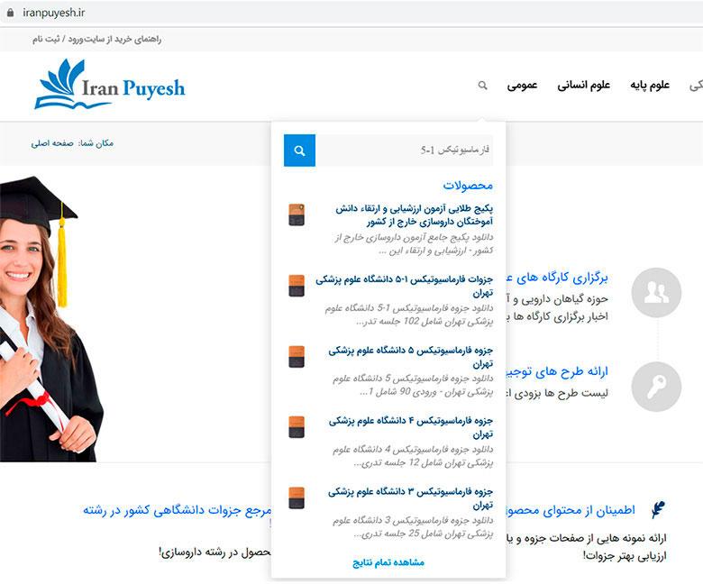 جستجوی محصول در ایران پویش