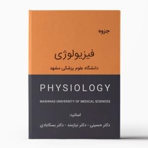 جزوه فیزیولوژی مشهد