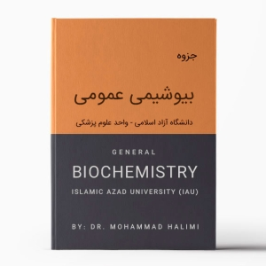 جزوه بیوشیمی عمومی دکتر حلیمی
