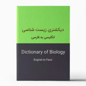 دیکشنری انگلیسی به فارسی زیست شناسی