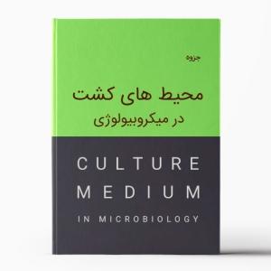 محیط های کشت در میکروبیولوژی
