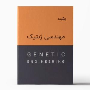 چکیده مهندسی ژنتیک