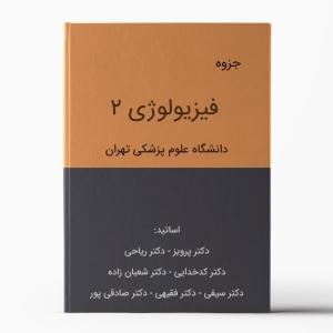 جزوه فیزیولوژی 2 دانشگاه تهران