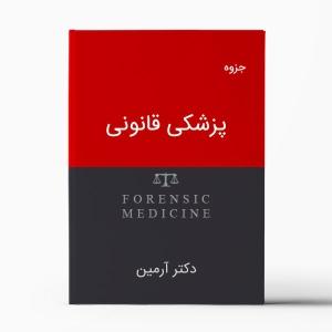 جزوه پزشکی قانونی دکتر عباس آرمین