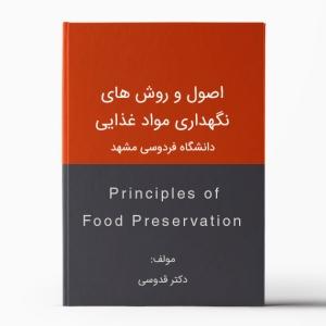 اصول و روش های نگهداری مواد غذایی قدوسی
