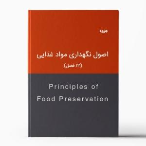 جزوه اصول نگهداری مواد غذایی