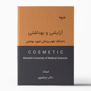 جزوه آرایشی و بهداشتی شهید بهشتی