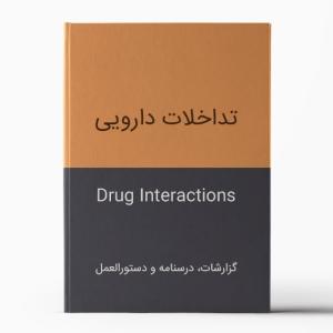 تداخلات دارویی رایج