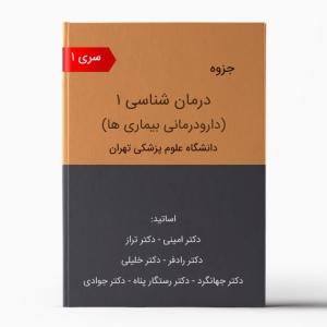 جزوه دارودرمانی 1 تهران - سری 1