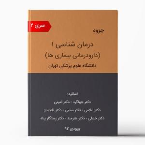 جزوه دارودرمان 1 تهران - سری 2