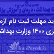 تمدید مهلت ثبت نام دکتری وزارت بهداشت 1400