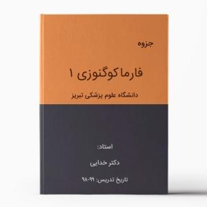 جزوه فارماکوگنوزی 1 تبریز