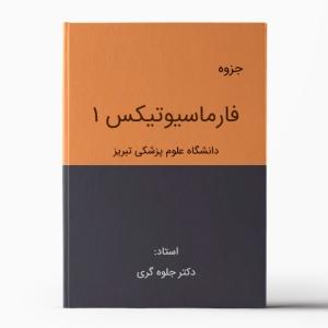 جزوه فارماسیوتیکس 1 تبریز