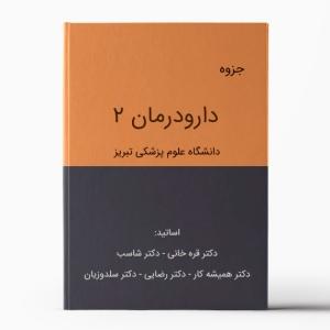 جزوه دارودرمان 2 تبریز