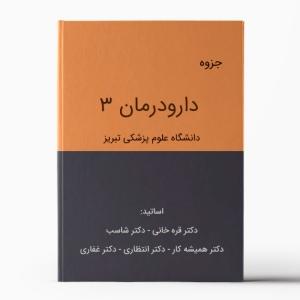 جزوه دارودرمان (فارماکوتراپی) 3 تبریز