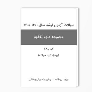 سوالات ارشد تغذیه 1401-1400 وزارت بهداشت